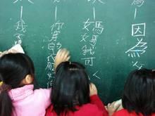 scuola cinese